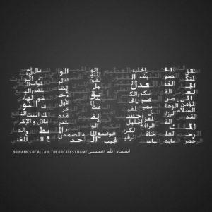 download 99 Names of Allah wallpaper #
