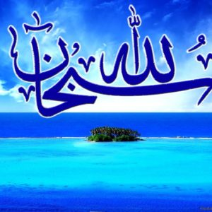 download Message of Peace : Subhan Allah Wallpapers
