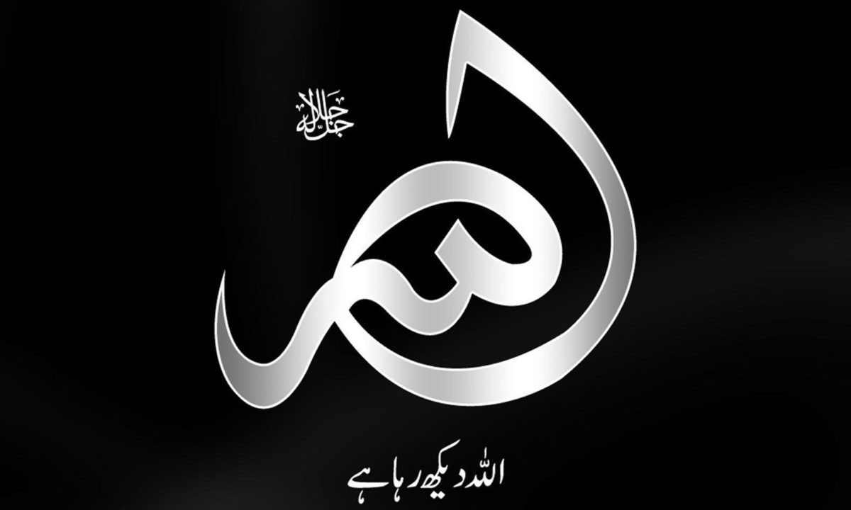 Beautiful Allah Calligraphy Wallpaper Desktop #13124 Wallpaper …