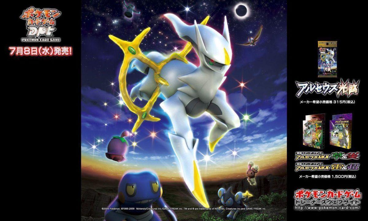 Arceus 3d Pokemon Game Anime hd wallpaper #
