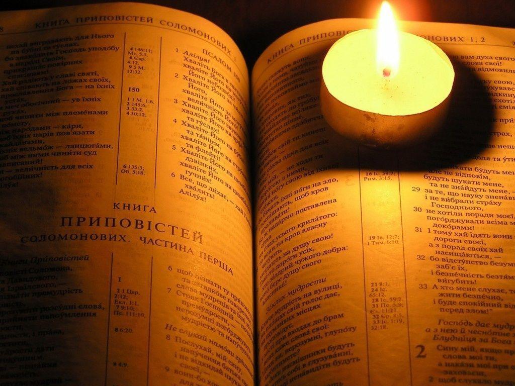 Bible Wallpaper