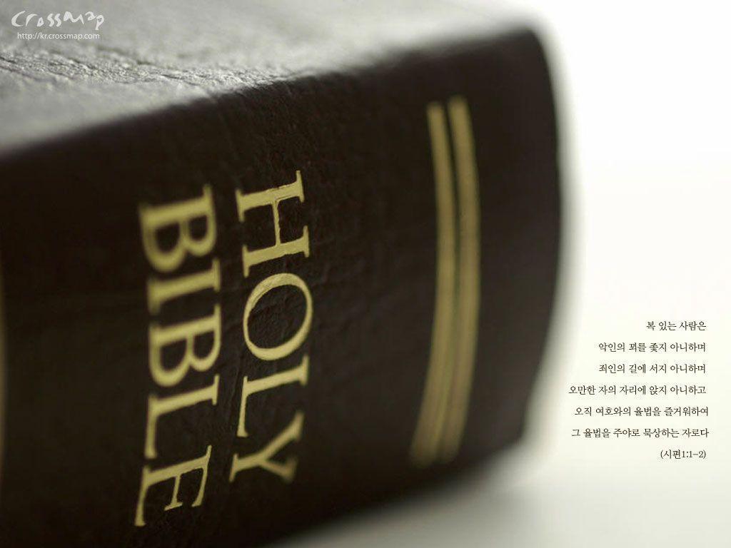 scripture & bible verse – christmas christian wallpaper 1024×768 …