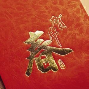 download Chinese New Year Wallpaper 2016 – WallpaperSafari