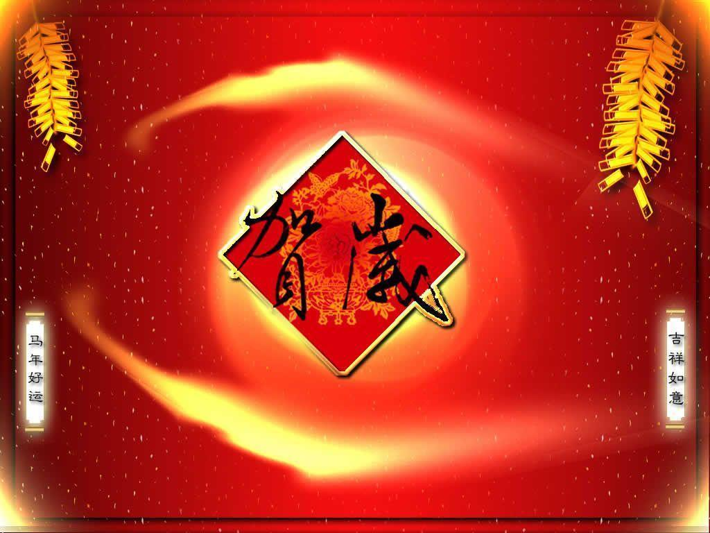 Chinese New Year Wallpaper For Ipad #22839 Wallpaper | High …