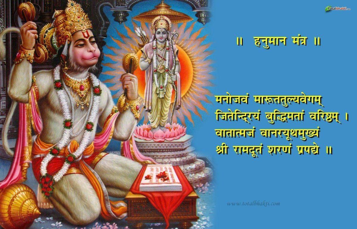 hanuman wallpaper, Hindu wallpaper, Hanuman-Mantra-Wallpaper, red …
