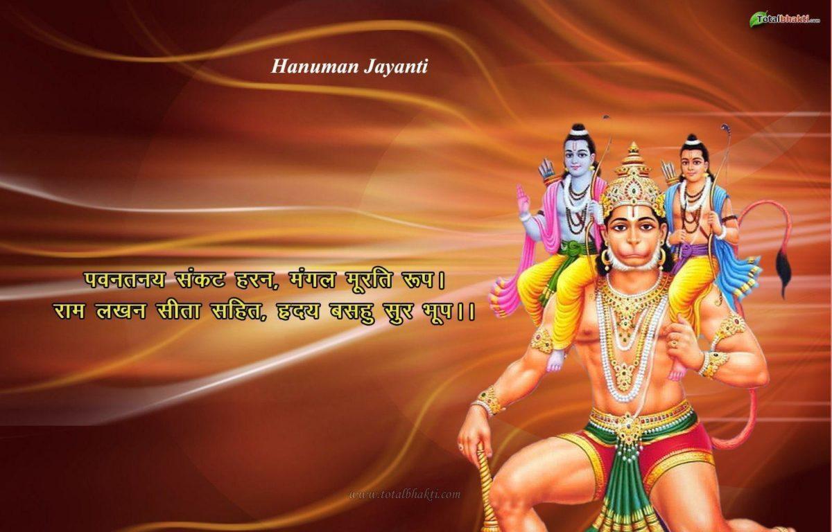 hanuman wallpaper, Hindu wallpaper, Hanuman Jayanti Wallpaper …