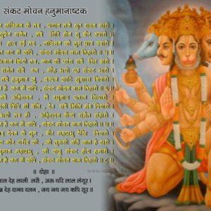 download Hanuman Wallpaper