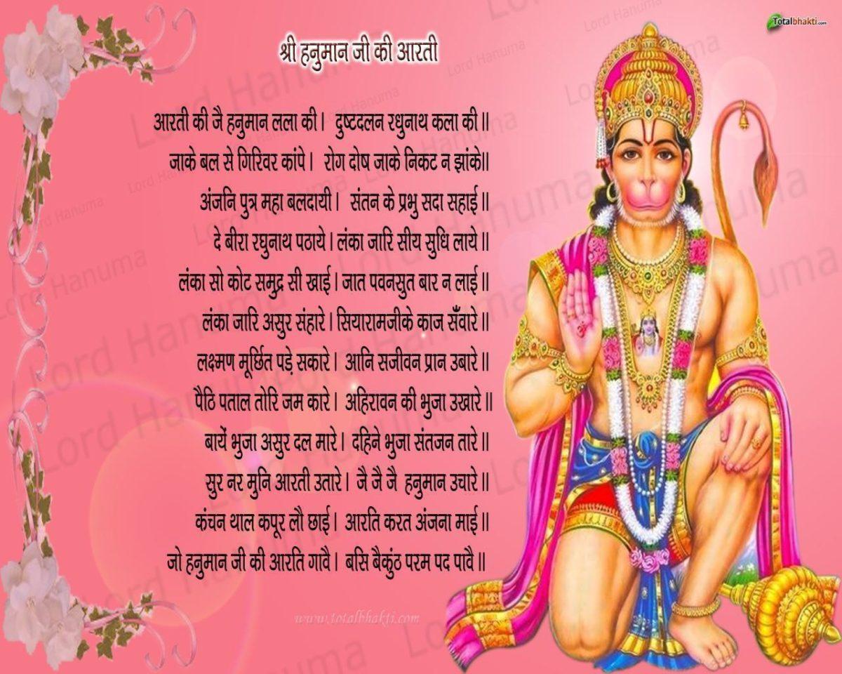 hanuman wallpaper, Hindu wallpaper, Hanuman-Aarti-Wallpaper, pink …
