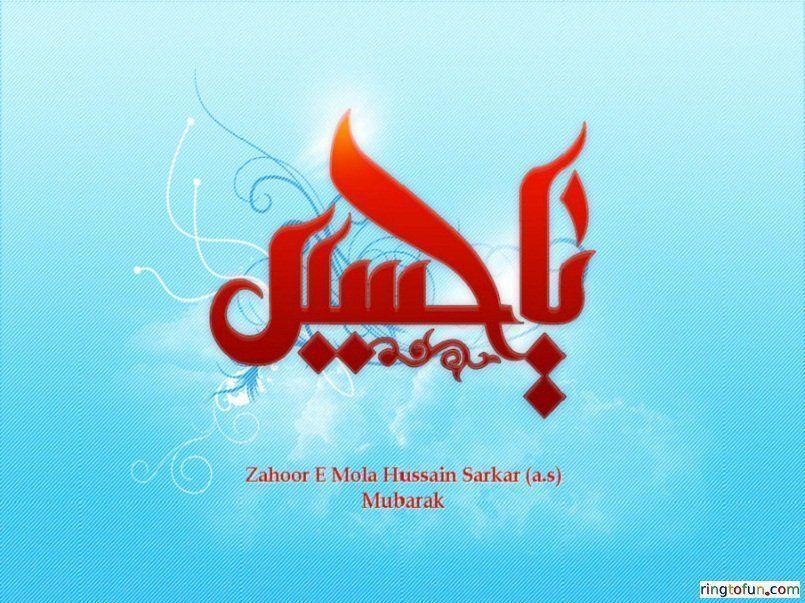 Ya Hussain Hd Islamic Wallpapers – Free Download Islamic Wallpapers