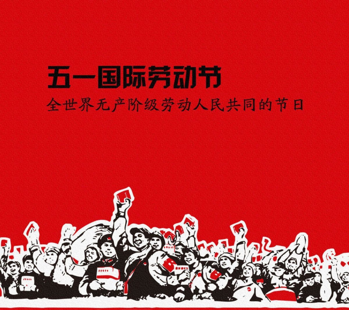 Labor day in china wide screen modern wallpaper 292014110829 …