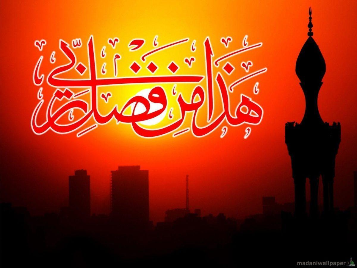 Holy Quran Dua Wallpaper Amazing Islamic Background