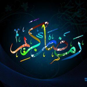 download Latest Collection of Ramadan Mubarak 2015 HD Wallpapers