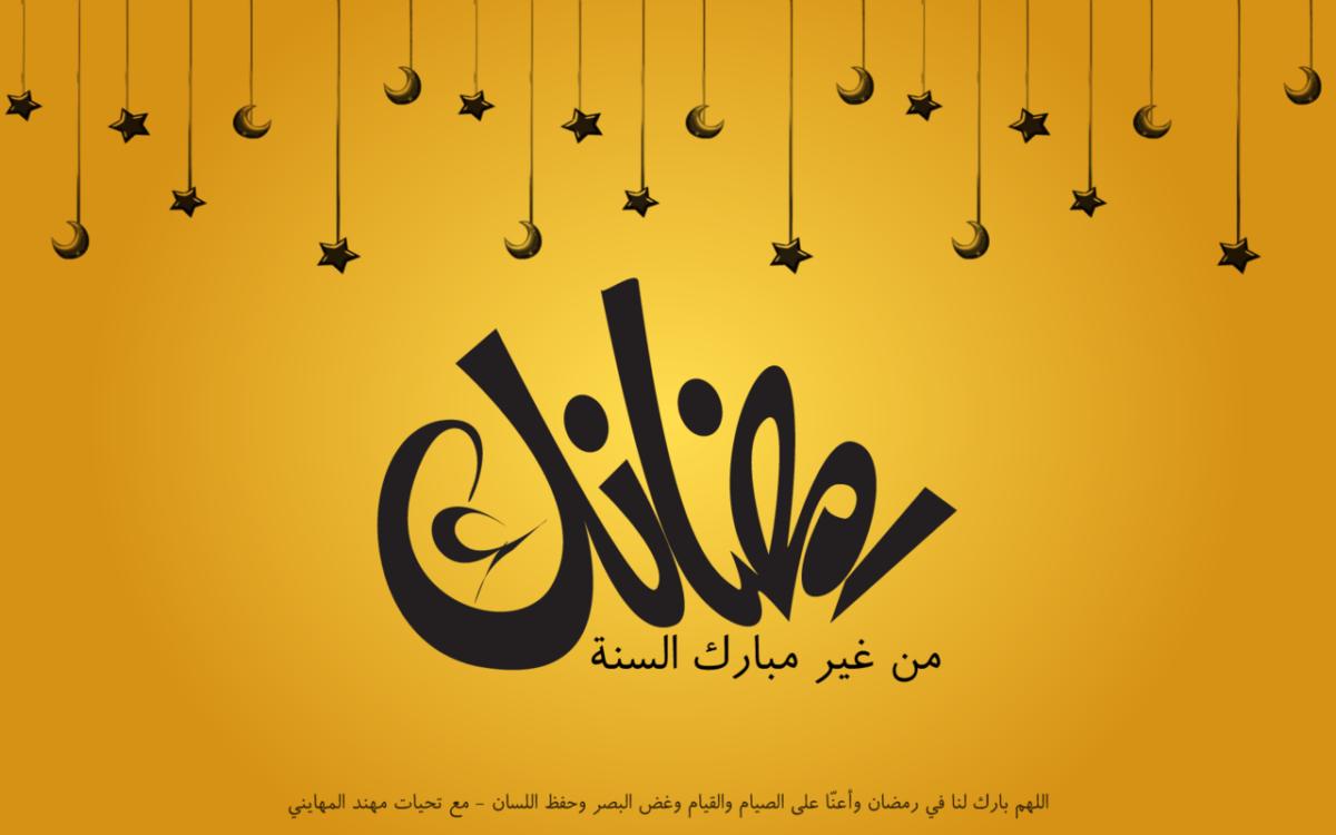 15 Beautiful Ramadan Desktop Wallpapers (2012) – Hongkiat