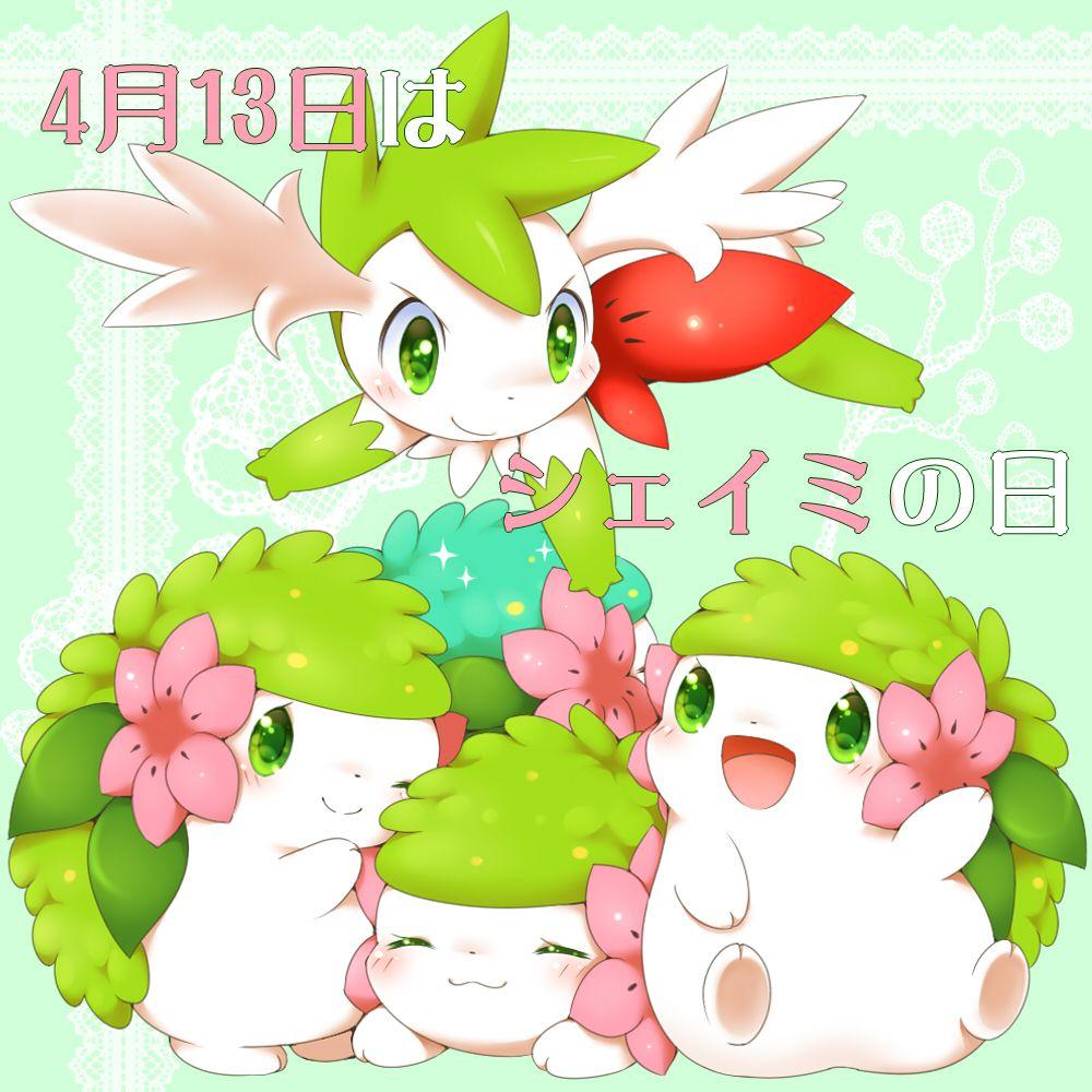Shaymin – Pokémon | page 2 of 3 – Zerochan Anime Image Board