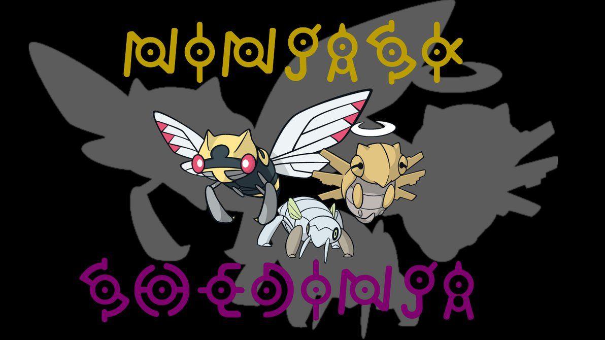 Ninjask and Shedinja Background by JCast639 on DeviantArt