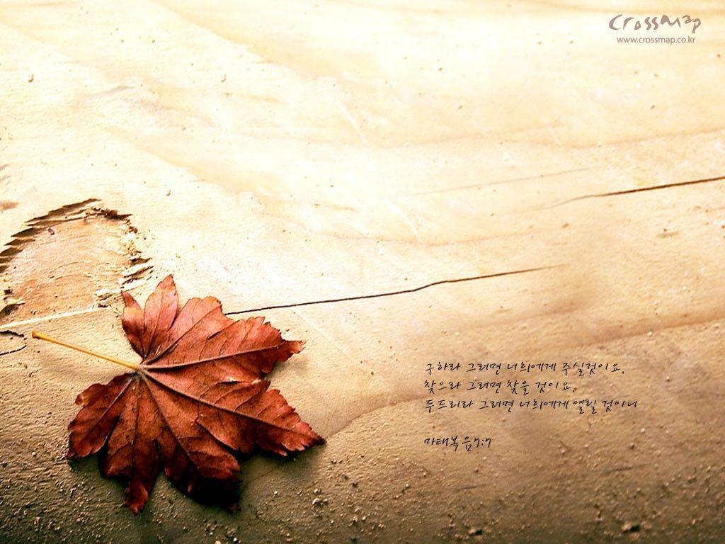 Christian wallpaper Bible verses 04wallp82